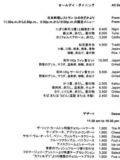 ザ・リッツ・カールトン東京 ルームサービスメニュー 2015年6月
